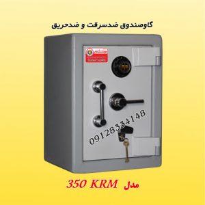 گاوصندوق خانگی مدل ۳۵۰KRM